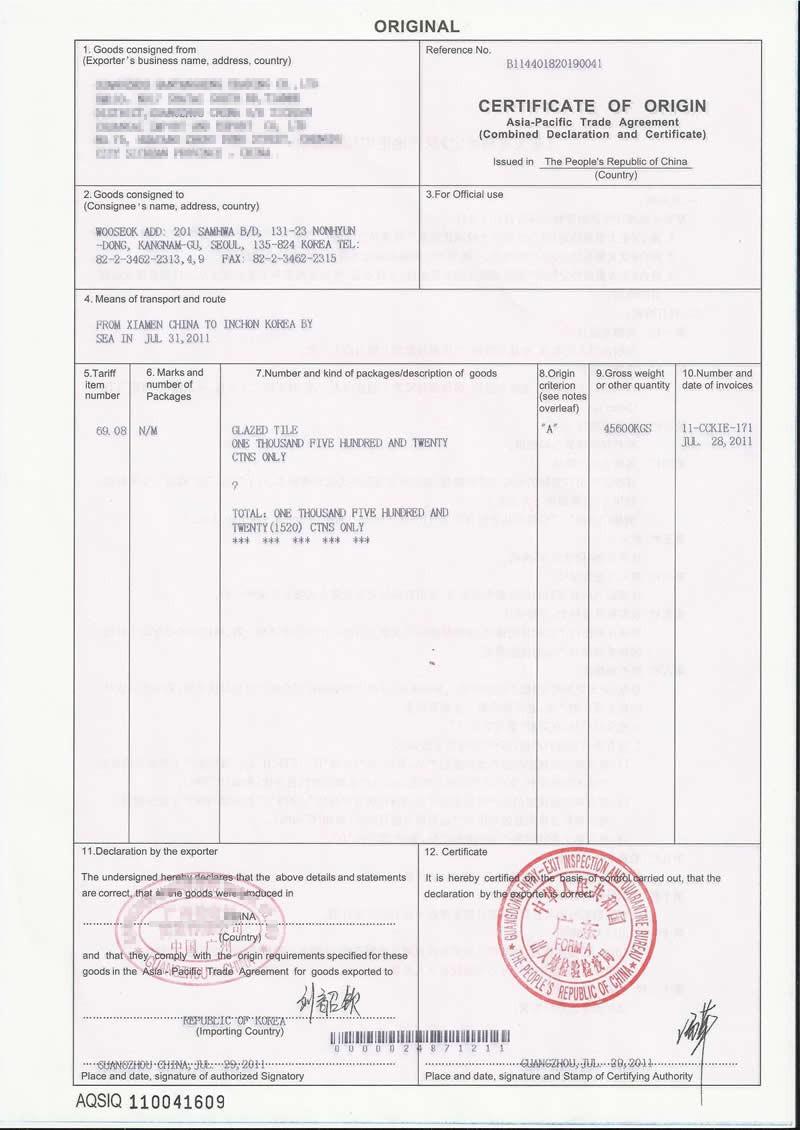 Преференциальный китайский сертификат происхождения (форма B)