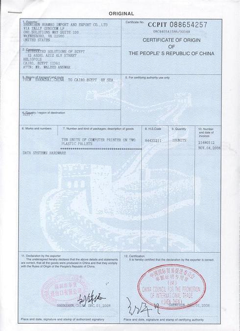 Стандартный китайский сертификат происхождения