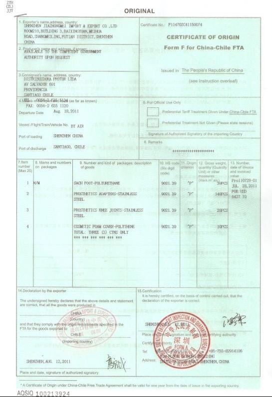 Преференциальный китайский сертификат происхождения (форма F, зона свободной торговли КНР-Чили)