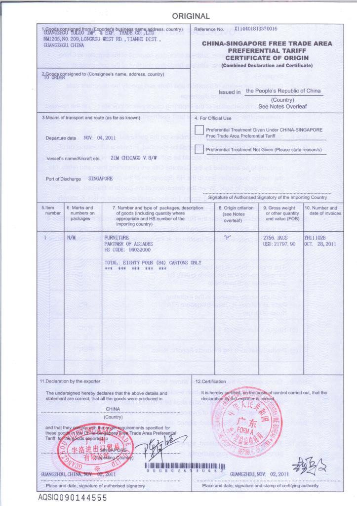 Преференциальный китайский сертификат происхождения (форма X, зона свободной торговли КНР-Сингапур)