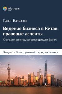 Павел Васильевич Бажанов Ведение бизнеса в Китае: правовые аспекты. Выпуск 1: Обзор правовой среды для бизнеса