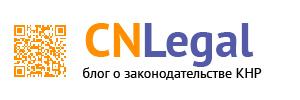 CNLegal.ru: Блог о законодательстве Китая